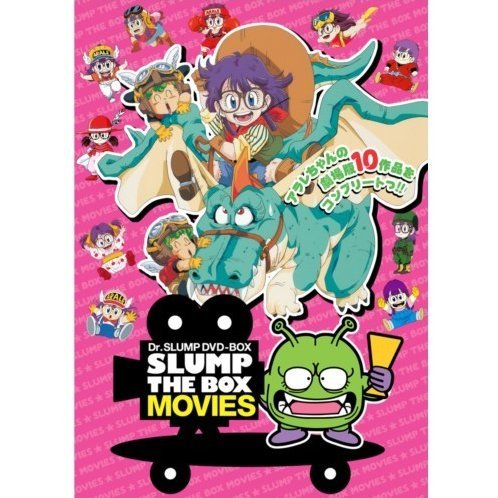 Dr.Slump The Movie DVD Box [Limited Edition]