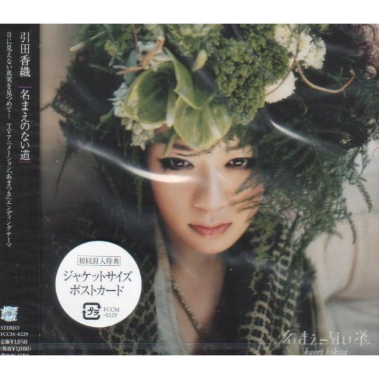Namae No Nai Michi (Amatsuki Outro Theme Maxi CD)