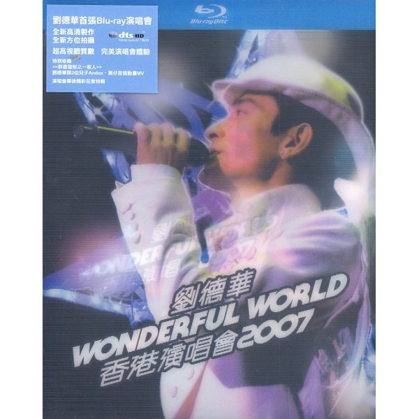 Andy Lau Wonderful World Concert Tour Hong Kong 2007 Karaoke