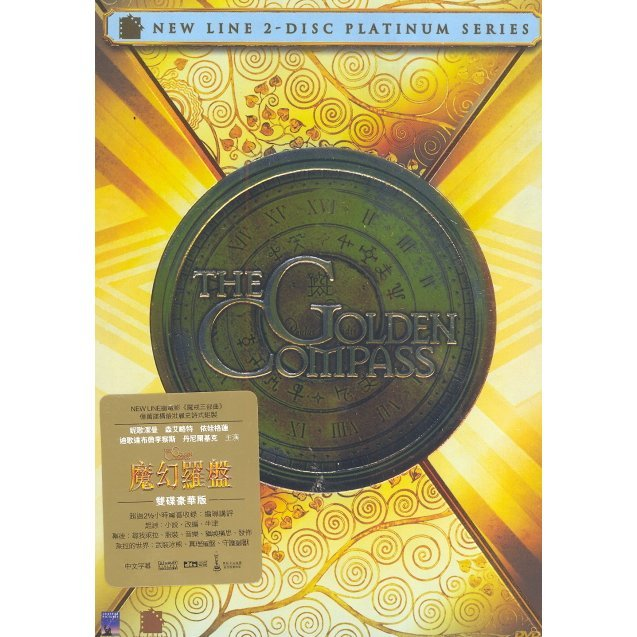 The Golden Compass [2-Discs Platinum Edition]