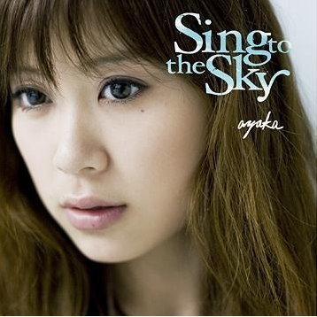 Sing To The Sky [CD+DVD with First Budokan Live Footage Limited Edition]