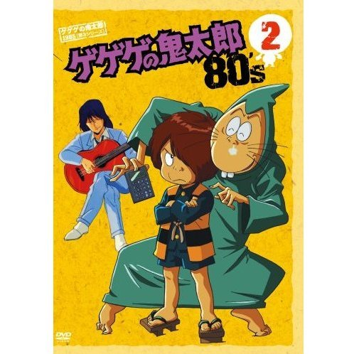 Gegege No Kitaro 80's 2 1985 Third Series