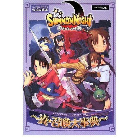 Summon Night Official Capture Book (Nintendo DS)