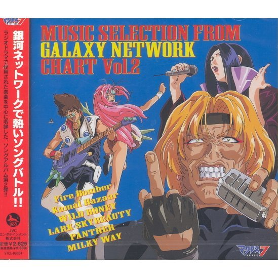 Macross 7 Music Selection From Galaxy Network Chart Vol.2