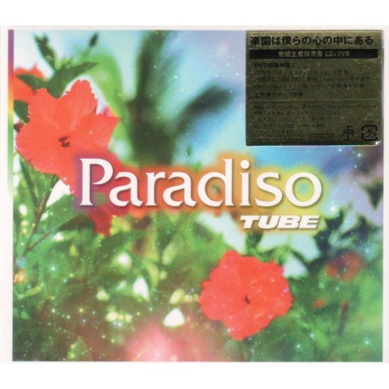 Paradiso [CD+DVD Limited Edition]