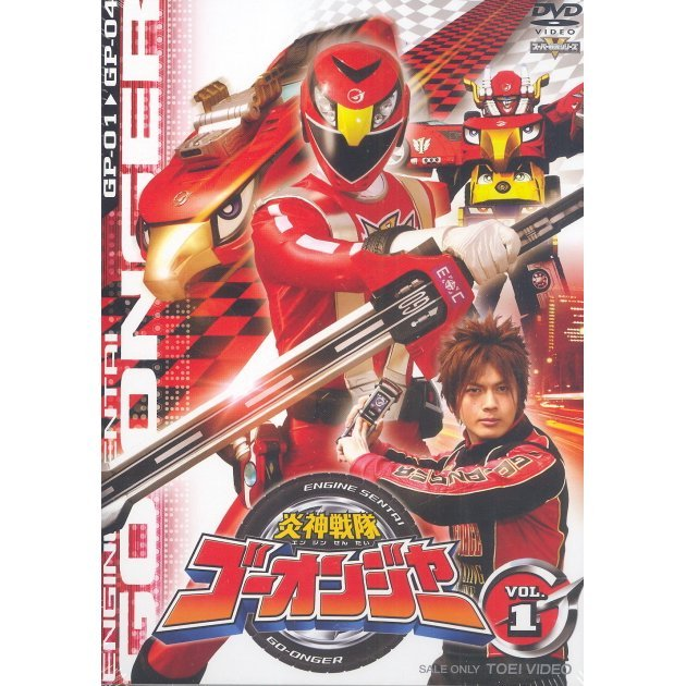 Engine Sentai Go-onger Vol.1