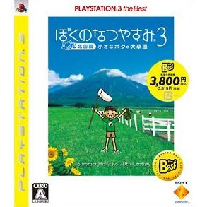 Boku no Natsuyasumi 3 (PlayStation3 the Best)