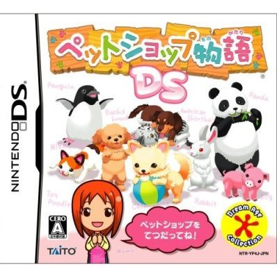 Pet Shop Monogatari DS