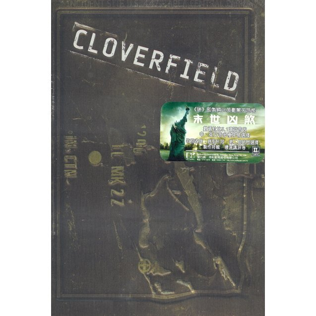 Cloverfield [Limited Edition]