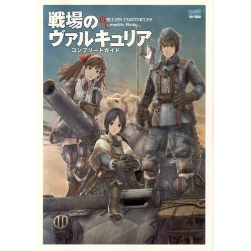 Valkyria Chronicles Complete Guide