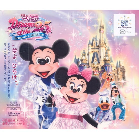 Tokyo Disney Resort Dreams Of The 25th - Remember The Music
