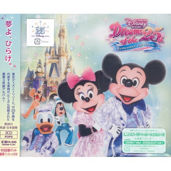 Tokyo Disney Resort Dreams Of The 25th - Remember The Music Deluxe [3CD]