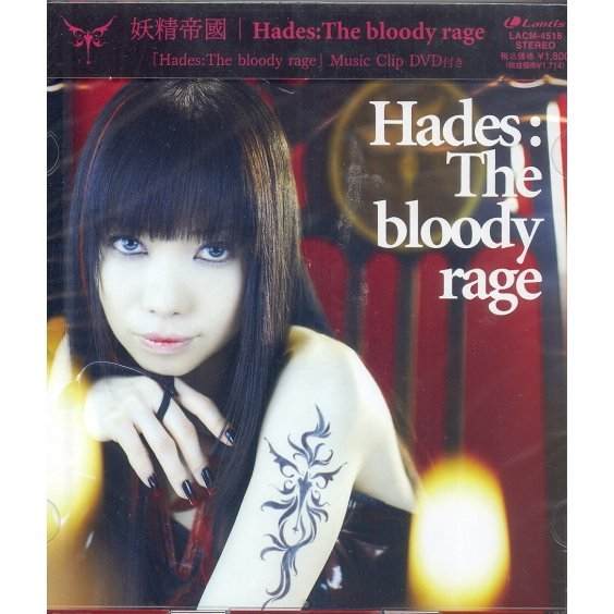 Hades: The Bloody Rage