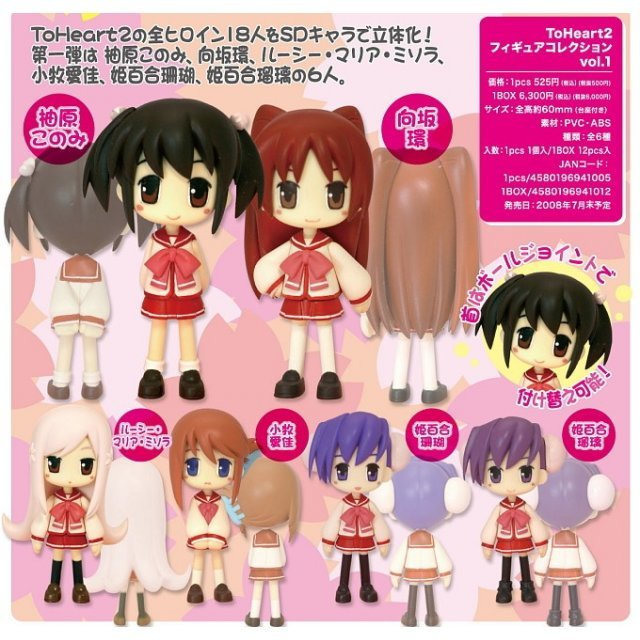 To Heart 2 Collection Vol. 1 Non Scale Pre-Pianted PVC Trading Figure