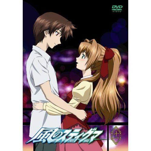 Kaze No Stigma Vol.11 [DVD+CD Limited Edition]