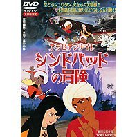 Arabian Night Sinbad No Boken [Limited Pressing]