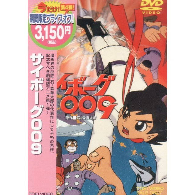 Cyborg 009 [Limited Pressing]