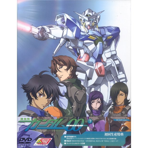 Mobile Suit Gundam 00 7