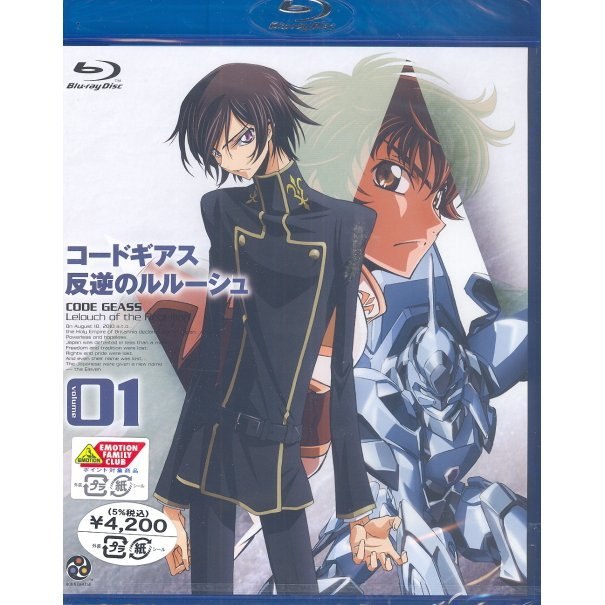 Code Geass - Lelouch Of The Rebellion Vol.1