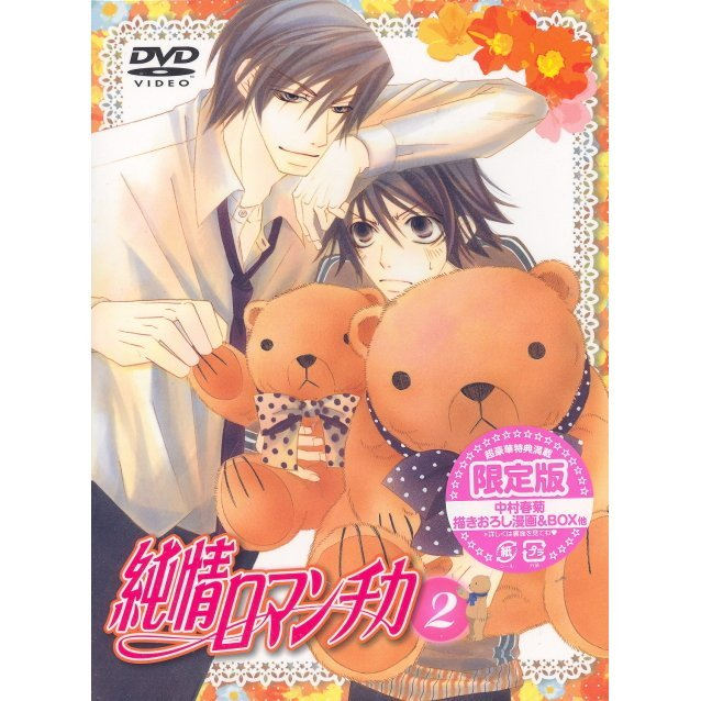 Junjo Romantica Vol.2 [DVD+CD Limited Edition]