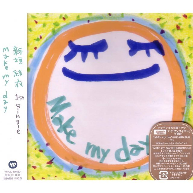 Make My Day [Limited Edition Type A]