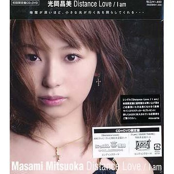 Distance Love [CD+DVD Limited Edition]