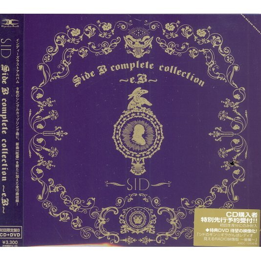 Side B Complete Collection E.B [Jacket Type B CD+DVD Limited Edition]