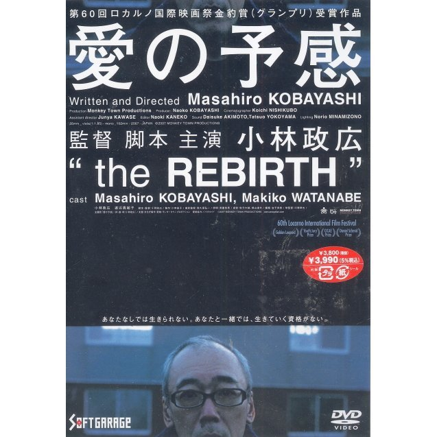 Ai No Yokan The Rebirth