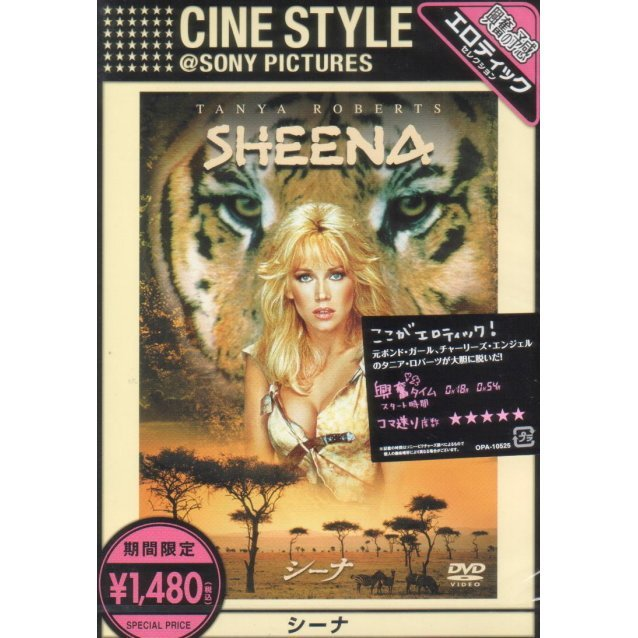 Sheena [Limited Pressing]
