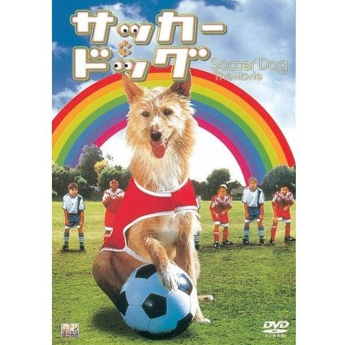 Soccer Dog [Limited Pressing]