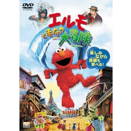 The Adventures Of Elmo In Grouchland [Limited Pressing]
