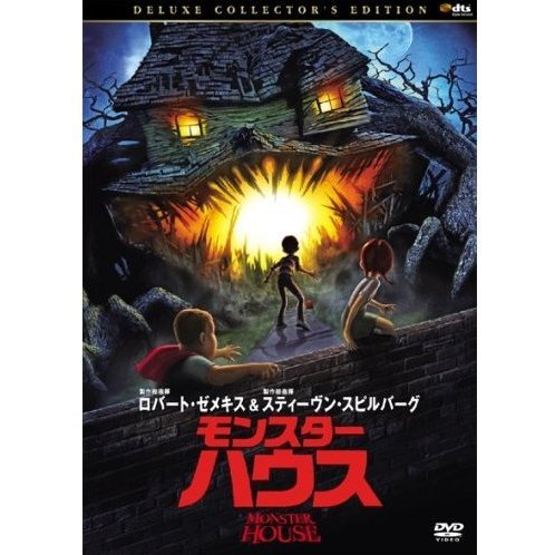 Monster House Deluxe Collector's Edition [Limited Pressing]