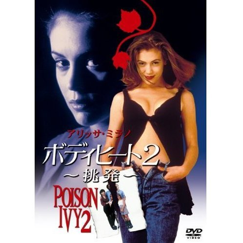 Poison Ivy 2 Unrated Edition