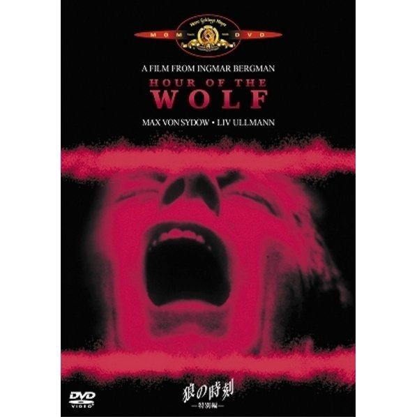 Hour Of The Wolf Special Edition