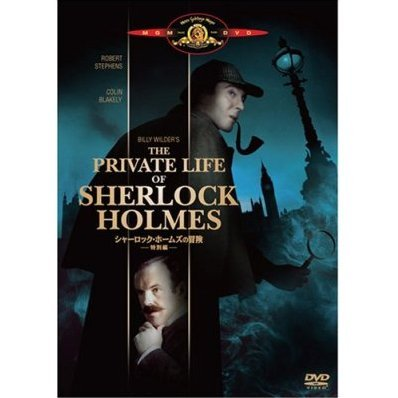 The Private Life of Sherlock Holmes Special Edition