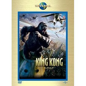 King Kong [Limited Edition]