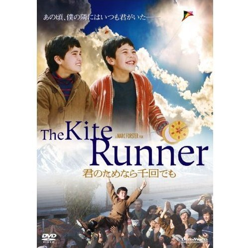 The Kite Runner Special Edition