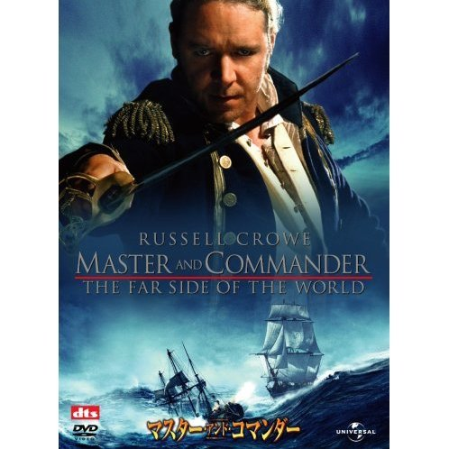 Master And Commander The Far Side Of The World [Limited Edition]