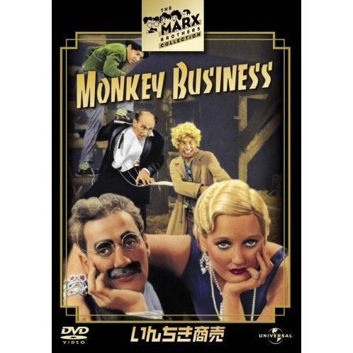 Monkey Business [Limited Edition]