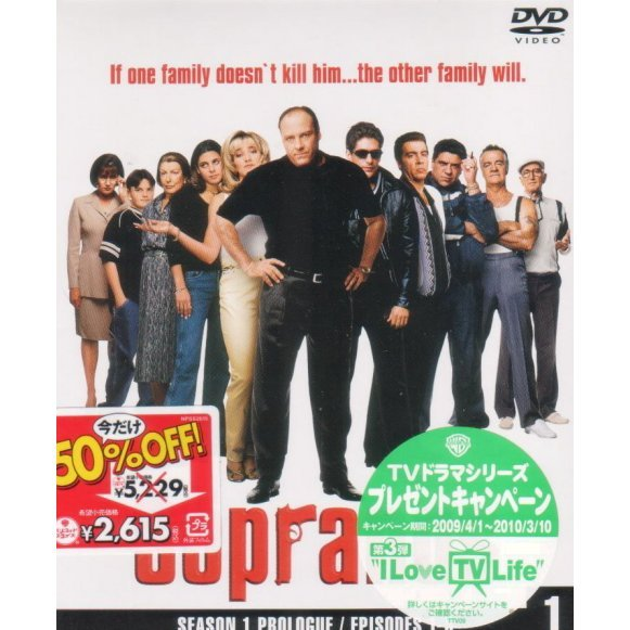 The Sopranos The First Season Set 1 [Limited Pressing]
