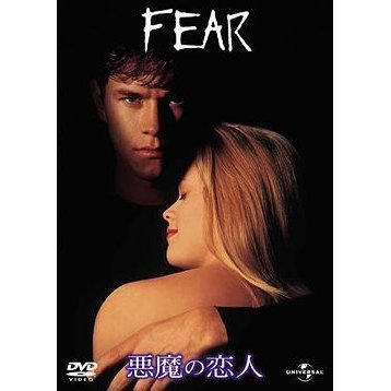 Fear [Limited Edition]