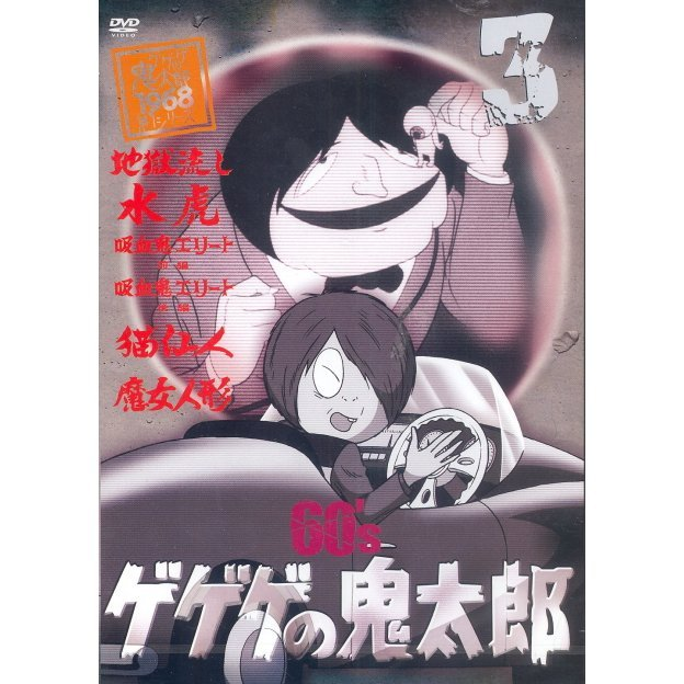 Gegege No Kitaro 60's 3 1968 - First Series