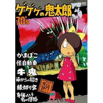 Gegege No Kitaro 70's 3 1971 - Second Series