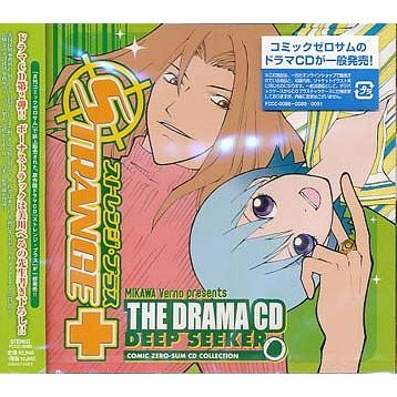 Strange Plus Drama CD - The Drama CD Deep Seeker Comic Zerosum CD Collection