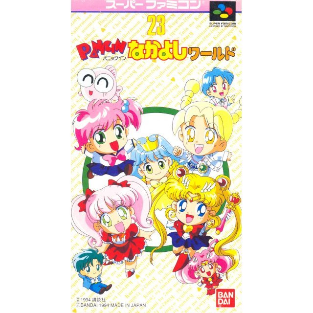 Bishoujo Senshi Sailor Moon: Panic in Nakayoshi World