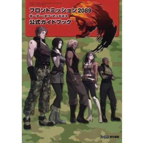 Front Mission 2089: Border of Madness Official Guide Book