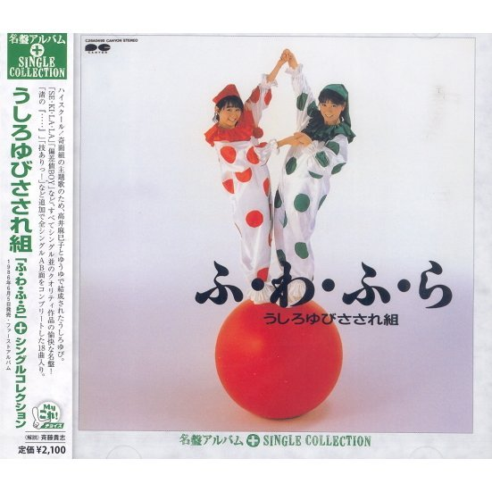Fu Wa Fu Ra Single Collection