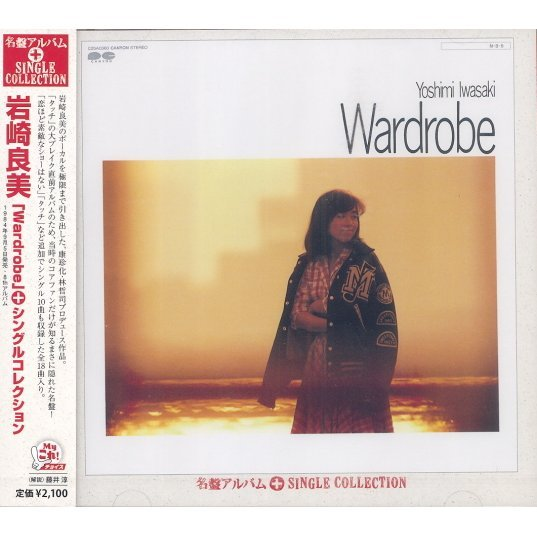 Wardrobe Single Collection