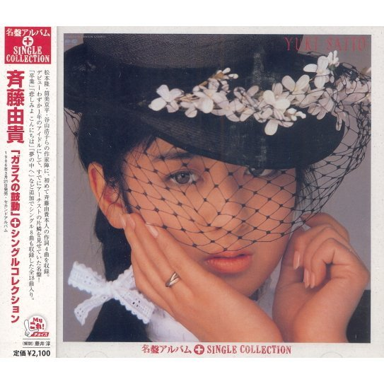 Glass No Kodo Single Collection