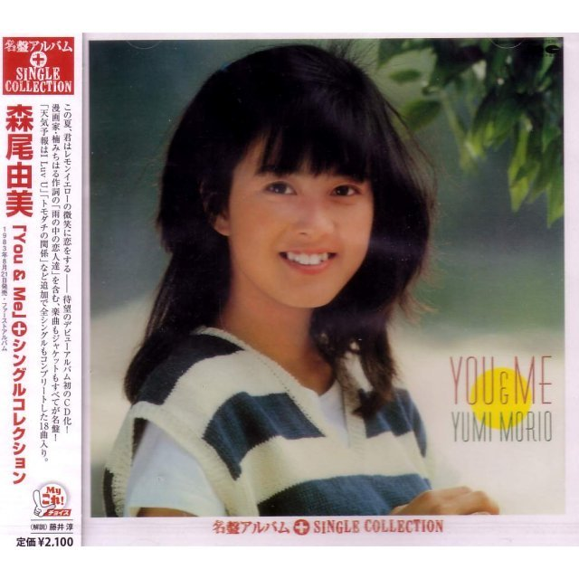 You & Me Single Collection